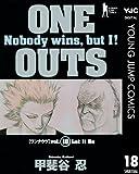 ONE OUTS 18 (ヤングジャンプコミックスDIGITAL)