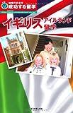 成功する留学 イギリス・アイルランド留学