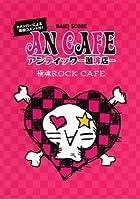 バンドスコア アンティック-珈琲店-/極魂ROCK CAFE()