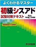 よくわかるマスター 初級シスアド試験対策テキスト 平成21年度版