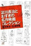 淀川長治とおすぎの名作映画コレクション (講談社プラスアルファ文庫)
