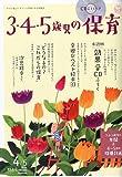 3・4・5歳児の保育 2010年 04月号 [雑誌]