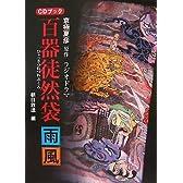 京極夏彦原作『ラジオドラマ百器徒然袋』CDブック (CD BOOK)