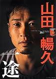 一途―山田暢久20周年メモリアルBOOK