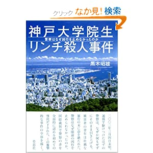 Amazon.co.jp: <b>神戸大学院生リンチ殺人事件</b>―警察はなぜ凶行を止め <b>...</b>