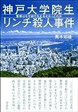 「〜生中継のお知らせ〜 - 黒木昭雄の「たった一人の捜査本部」 - Yahoo!ブログ」について
