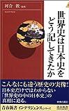 世界史は日本史をどう記してきたか (青春新書INTELLIGENCE)