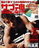 サブミッション魂―極めて勝つ!ための格闘DVDマガジン (MAX MOOK)