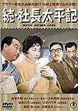 続・社長太平記【期間限定プライス版】[DVD]