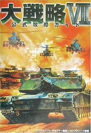 大戦略7公式攻略ガイド