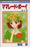 ママレード・ボーイ 7 (りぼんマスコットコミックス)