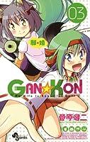 GAN☆KON(3) (少年サンデーコミックス)