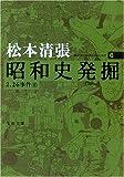 昭和史発掘 <新装版> 6 (文春文庫)