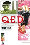 Q.E.D.―証明終了―(6) (月刊マガジンコミックス)