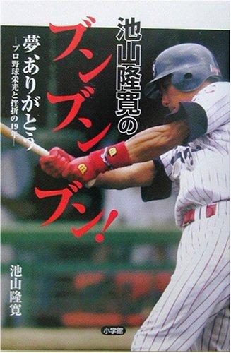 池山隆寛のブンブンブン!―夢、ありがとう プロ野球栄光と挫折の19年
