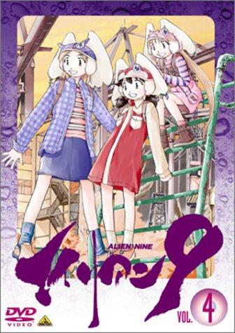 エイリアン9 Vol.4「始まりの終わり」 [DVD]