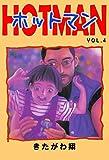 ホットマン 4 (highstone comic)