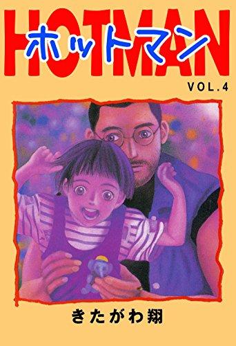 ホットマン (4)