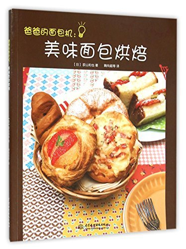 Dad's Bread Maker: Delicious Bread Baking (Chinese Edition) by Ogiyama Kazuno (2016-01-01) (Chinese Bread Maker compare prices)
