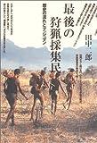 最後の狩猟採集民—歴史の流れとブッシュマン(田中 二郎)