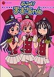 ススメ!陸上防衛隊まおちゃん公式ガイドブック―テレビアニメーション (KCデラックス (1616))