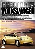 GREAT CARS グレイト・カー Vol.13 フォルクスワーゲン [DVD]