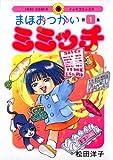まほおつかいミミッチ(1) (IKKI COMIX)