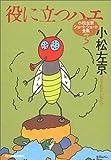 役に立つハエ—小松左京ショートショート全集〈3〉 (ハルキ文庫)