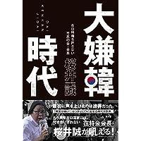 桜井 誠 (著) (542)新品:   ¥ 1,296 23点の新品/中古品を見る: ¥ 799より