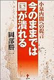 小泉内閣への提言―今のままでは国が潰れる