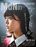 月刊MdN 2017年1月号(特集:アイドル—物語をデザインする時代へ / 表紙 欅坂46)