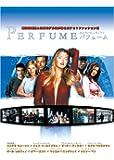 PERFUME パフューム [DVD]