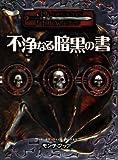 ダンジョンズ&ドラゴンズ サプリメント 不浄なる暗黒の書 (ダンジョンズ&ドラゴンズサプリメント)(モンテ クック)