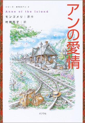 アンの愛情 (シリーズ・赤毛のアン 3)