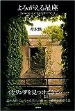 よみがえる星座―the scene of 表参道同潤会アパート