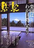 駱駝 (ラクダ) 2006年 06月号 [雑誌]