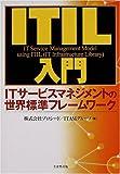 ITIL入門―ITサービスマネジメントの世界標準フレームワーク