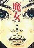 魔女 第1集 (IKKI COMICS) -
