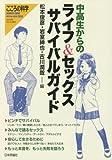 「中高生からのライフ&セックス サバイバルガイド (こころの科学増刊)」日本評論社 2016年