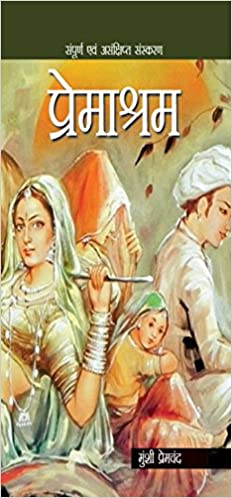 All Munshi Premchand Books : Premashram
