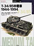 T‐34/85中戦車1944‐1994 (オスプレイ・ミリタリー・シリーズ―世界の戦車イラストレイテッド)