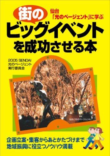 街のビッグイベントを成功させる本―仙台「光のページェント」に学ぶ