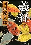 義経〈下〉 (文春文庫)