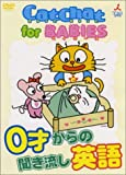 CatChat for BABIES 0�΂���̕��������p�� [DVD]