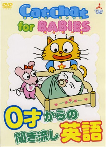 Cat Chat for BABIES 0歳からの聞き流し英語 [DVD]