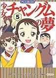 少女チャングムの夢―アニメコミックス (5) (MFコミックス)