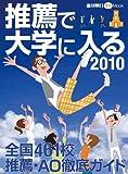 推薦で大学に入る2010 (週刊朝日MOOK)