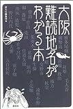 大阪難読地名がわかる本