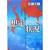 想定状況―侵攻作戦パシフィック・ストーム〈2〉 (徳間文庫)