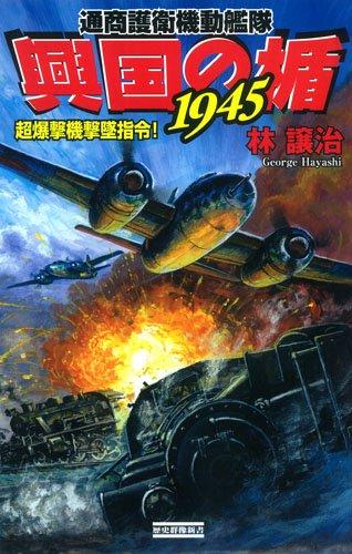 興国の楯1945 超爆撃機撃墜指令! (歴史群像新書)